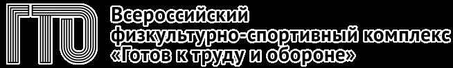 ГТО — регистрация