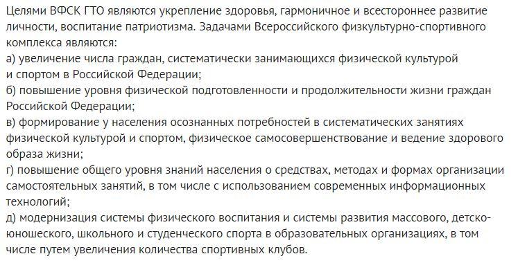 Цели ВФСК ГТО
