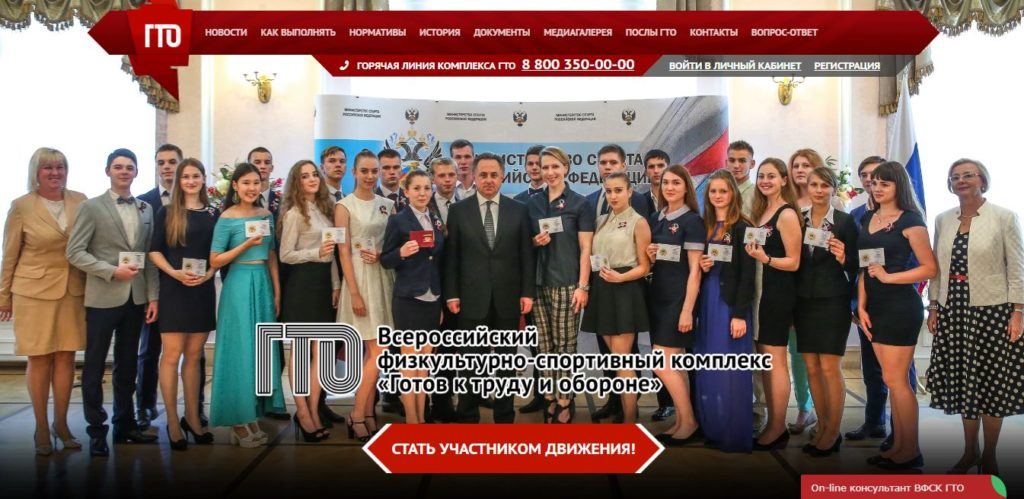 Официальный сайт ГТО