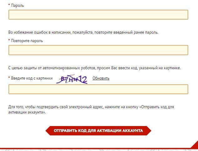 Регистрация ГТО