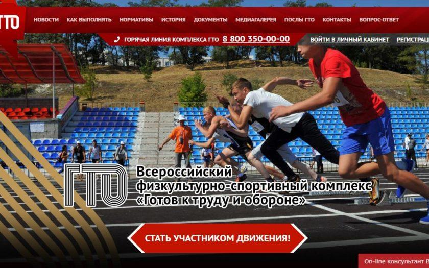 Официальный сайт ВФСК ГТО