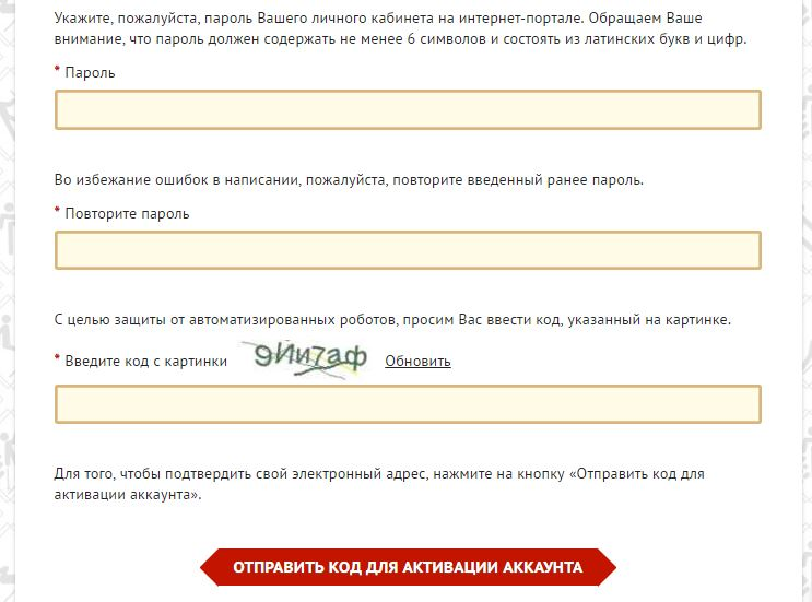 ГТО - Регистрация