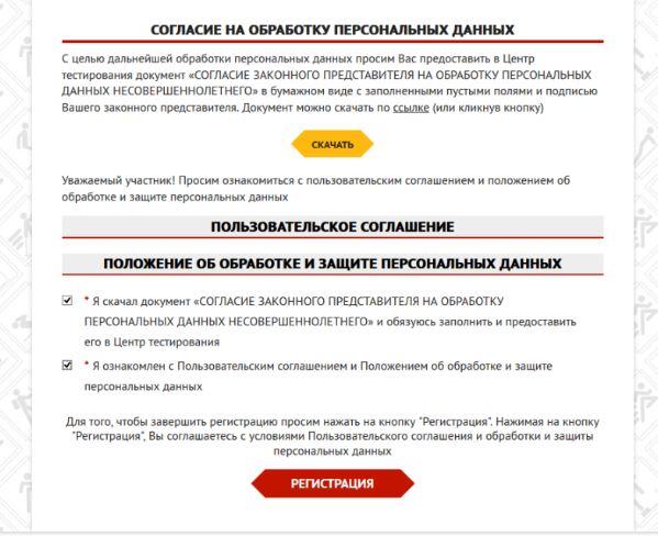 Регистрация ГТО - Согласие на обработку персональных данных