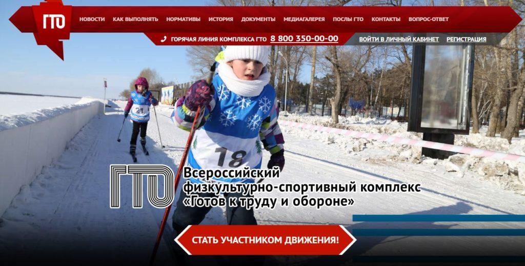 Официальный сайт ГТО.ру