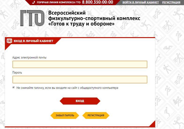ГТО.ру - Вход в личный кабинет