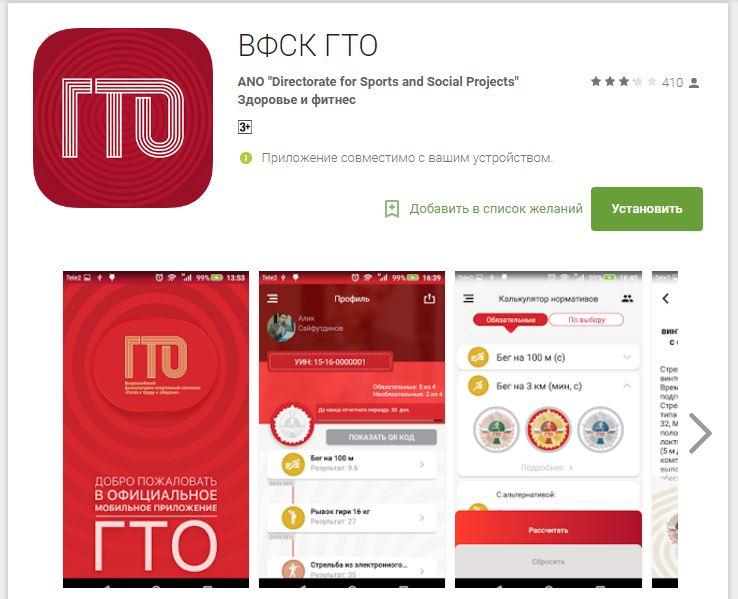 Мобильное приложение ВФСК ГТО