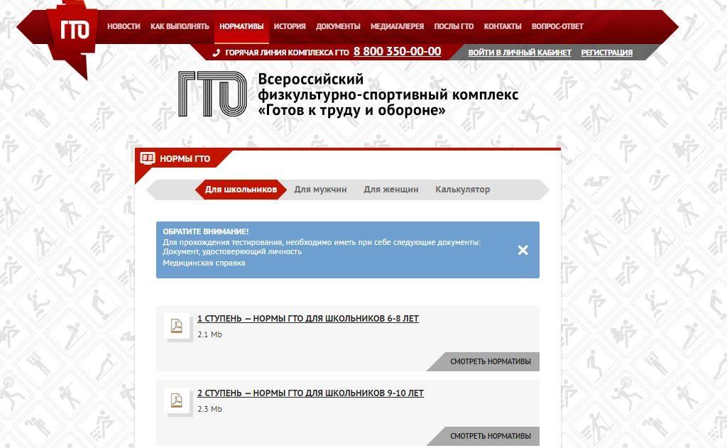ГТО.ру - Нормативы