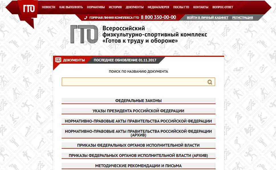 ГТО.ру - Документы