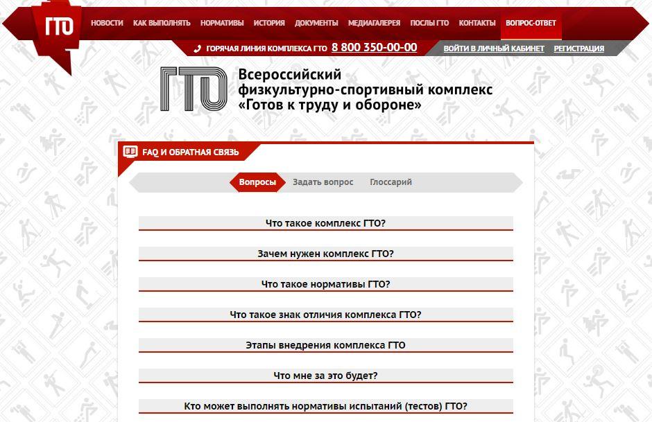 ГТО.ру - Вопрос-Ответ