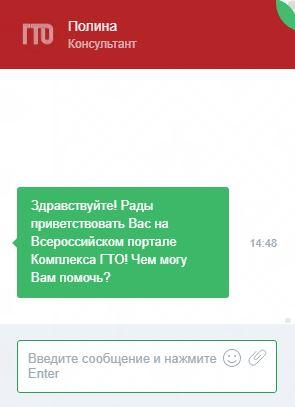 ГТО.ру - Онлайн-консультант