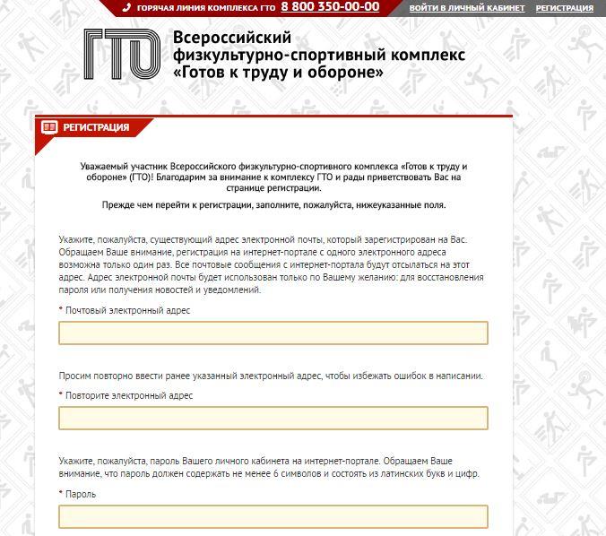 Регистрация на ГТО.ру