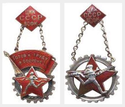 Значки ГТО 1931-1936 годов (I и II ступень)
