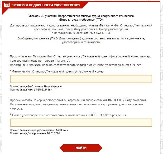 Проверка подлинности удостоверения и значка ГТО